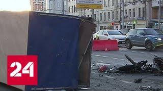 Байкер загорелся после столкновения с грузовиком в Москве - Россия 24