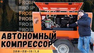 Компрессор ЗИФ-ПВ-10/1,0 на прицепе