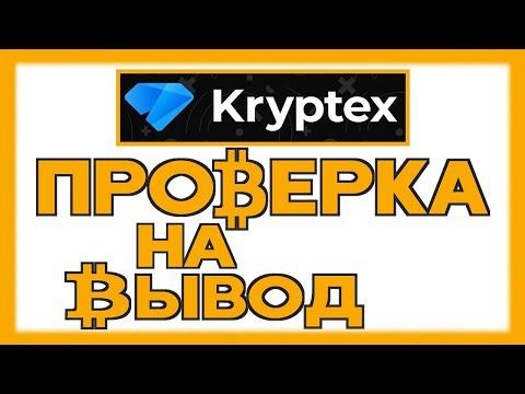 Как заработать в интернете ничего не делая / Криптекс вывод денег, платит ли проект в 2019 году