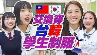 台韓「制服」大PK!哪一國的比較好看?! 【交換系列#3】 feat.一隻阿圓