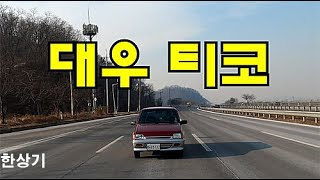 [오토프레스] 1996 대우 티코 주행 영상 4K, 아직 쌩쌩한 달리기 성능