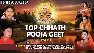 छठ पूजा, TOP CHHATH POOJA GEET 2016 SHARDA SINHA, ANURADHA,DEVI,PAWAN SINGH IBHOJPURI VIDEO JUKE BOX - Download this Video in MP3, M4A, WEBM, MP4, 3GP