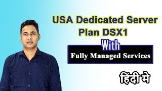 USA Dedicated Server Plan DSX1 with Fully Managed Services