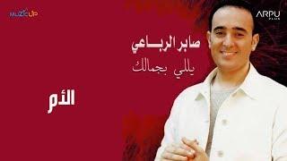 تحميل اغاني Saber Rebai - El Om   صابر الرباعي - الأم MP3