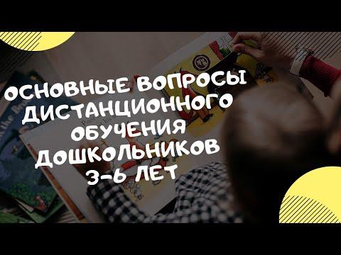 Основные вопросы дистанционного обучения дошкольников 3-6 лет