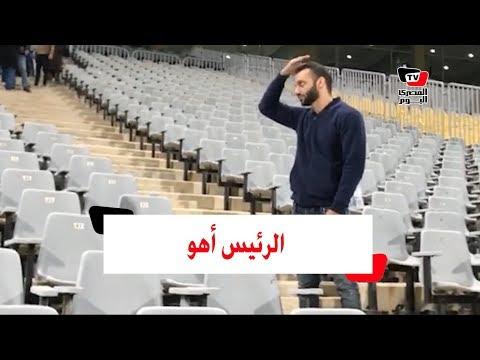 «رئيس النادي أهو».. هتافات جماهير الزمالك لأمير مرتضى منصور