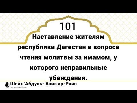 101) Наставление в вопросе чтения молитвы за имамом, у которого неправильные убеждения.