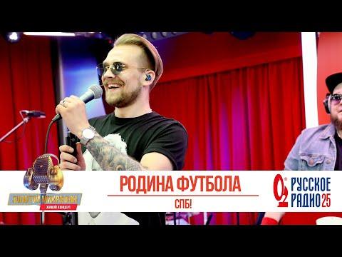 Группа СПБ! — Родина футбола. «Золотой Микрофон 2020»