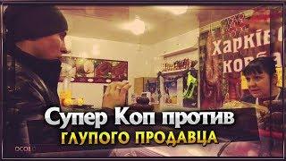 Супер Коп против глупого Продавца. Харьковские колбасы 2