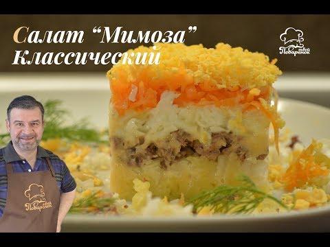 Как делать классический рецепт салата Мимоза с рыбными консервами