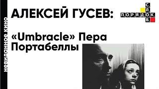 Невиданное кино с Алексеем Гусевым: «Umbracle» Пера Портабеллы