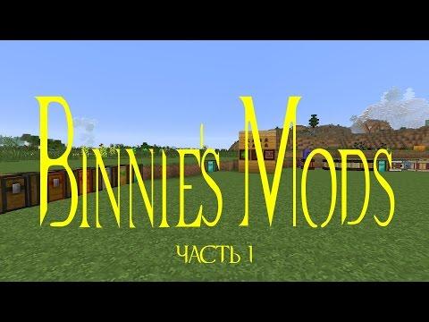 [Обзор][1.7.10] Binnie's mods (Extra bees, Extra trees) - часть 1 - S3-EP29