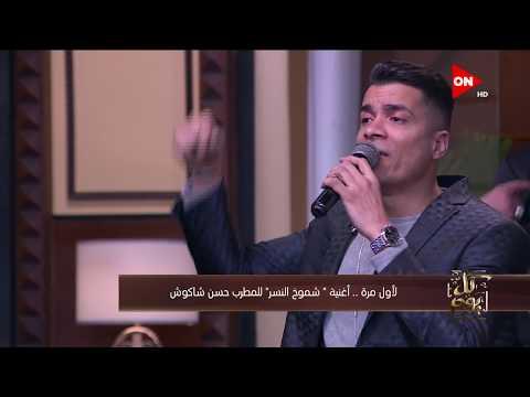 """حسن شاكوش يغني """"شموخ النسر"""" في برنامج """"كل يوم"""""""