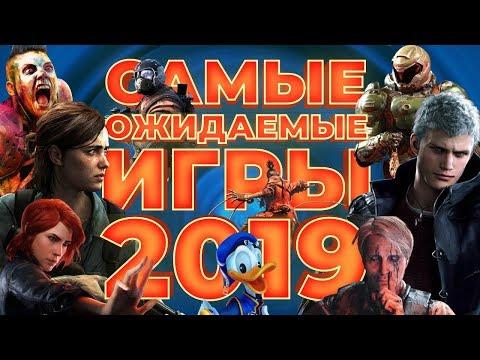 Самые ожидаемые игры 2019 года онлайн видео