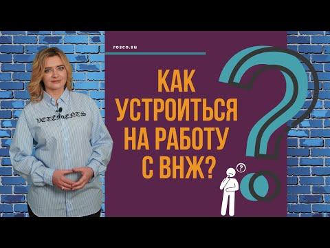 Как устроиться на работу с видом на жительство (ВНЖ РФ)?