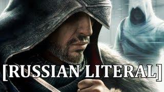 [RUSSIAN LITERAL] Assassin