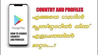 How to Change Country in Google Play Store 2020 | Malayalam
