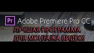 Лучшая программа для монтажа видео для средних ПК | Adobe Premiere Pro CC