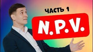 Что такое N.P.V.? Главный показатель для инвестора