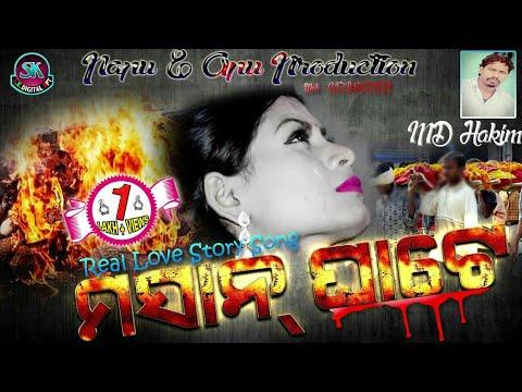 Masan Ghate (Voice - MD.Hakim) New Sambalpuri  Bewafa  Song 2018