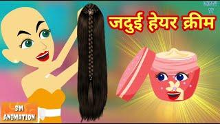 जादुई हेयर क्रीम - Hindi Kahaniya    Jadui Kahaniya    Kahaniya    Hindi Kahaniya    Chotu Tv