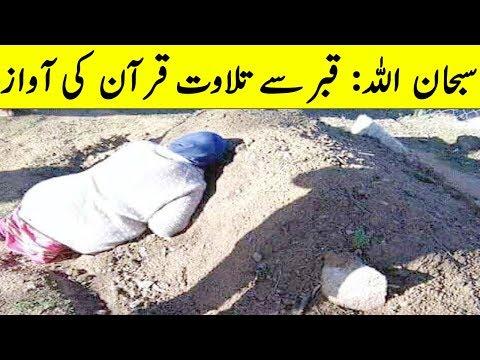 Kon Tha Jiski Aakhri Aramgah Say Tilawat Quran Ki Awaz Aarhe II Tilawat E Quran Heard By Many People