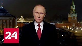 """Смотреть онлайн Поздравление В.В. Путина """"С Новым Годом 2017"""""""