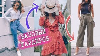 БАЗОВЫЙ ГАРДЕРОБ НА ЛЕТО 2018 | ТРЕНДЫ | ALINA CHAROVA