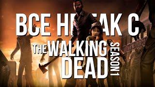 Все не так с The Walking Dead: Season 1 [Игрогрехи]