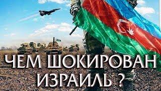 Израиль Шокирован мощью Армии Азербайджана