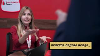 Профессии Coca-Cola HBC Россия