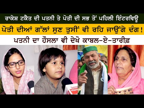 , title : 'Farmer Leader Rakesh Tikait Family First Interview - Delhi Border - Farmer Protest