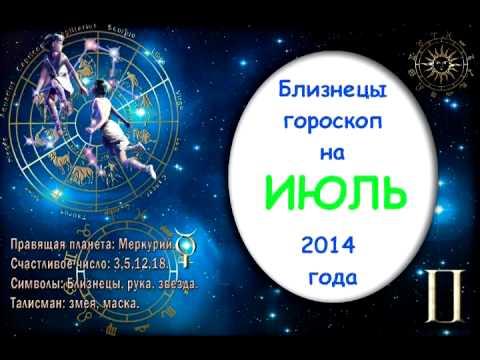 Гороскоп на июль 2014 года Близнецы