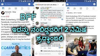 BFF mania in facebook | Is Your Facebook account secure? |Kannada