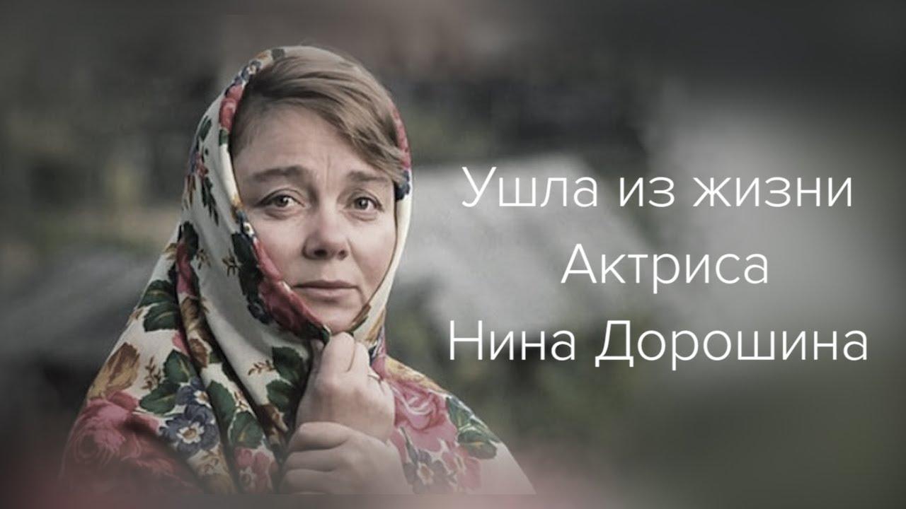 """В Москве скончалась звезда фильма """"Любовь и голуби"""" Нина Дорошина"""