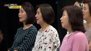 [CTS 4인4색] 1강 성경과 신조 - 김학관 목사