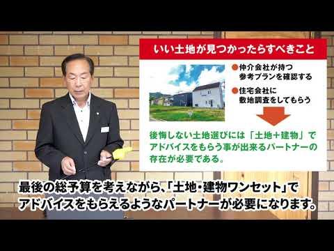 得する土地・建物の選び方教室~土地と建物1セット~