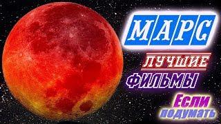МАРС - ФАНТАСТИЧЕСКИЕ ФИЛЬМЫ ПРО ПЛАНЕТУ МАРС Mars. Movies about Mars
