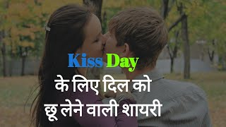 Kiss Day Quotes In Hindi || Kiss Day Quotes , Shayari , Wishes , SMS , Message || Valentine Day 2019
