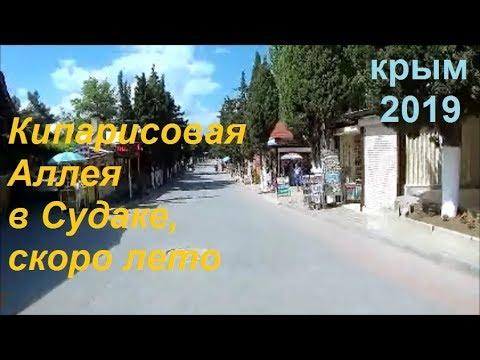 Кипарисовая Аллея в Судаке 27 мая 2019. Крым перед сезоном