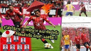 #WOWxคอมเม้นแฟนบอล ญี่ปุ่น ถึง คอนซา ซัปโปโร แม้ พ่ายต่อ เซนได 1-3 ชนาธิป แอสซิส หลังโดนด่า!!