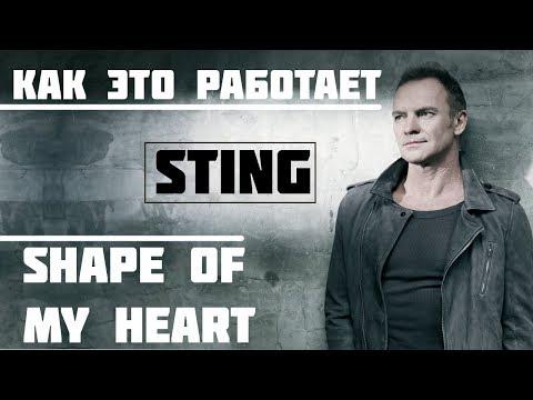 Как это работает — Sting Shape of my Heart