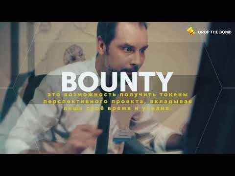 ВАЖНО│Обзор Bounty платформы DropTheBomb