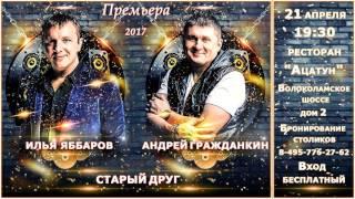 """Андрей Гражданкин и  Илья Яббаров """"Старый друг""""/Премьера песни"""