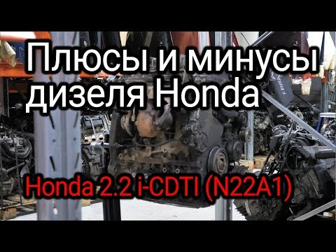 азобрали и снова обалдели: Honda 2.2 i-CTDI (N22A1). Все плюсы и минусы японского дизеля.