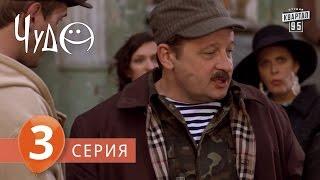 """Фильм - сериал """" Чудо """", 3 серия (2009) Фантастическая комедия - мелодрама в 8-ми сериях"""