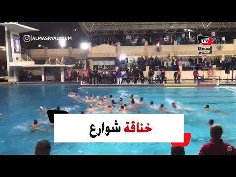 «خناقة شوارع» بين لاعبي الأهلي والجزيرة في نهائي دوري كرة الماء