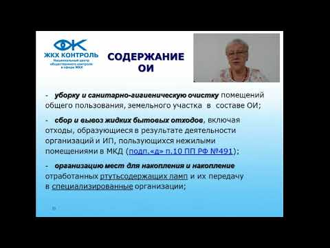 ЖКХ Контроль: ТСЖ Часть 5.  Плата за содержание. Договор с собственниками