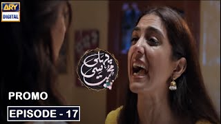 Pehli Si Muhabbat Episode 17   Ary Digital Dramas