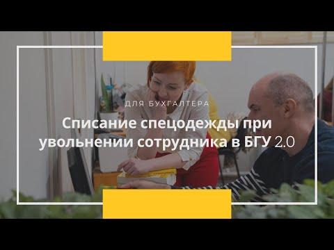 Списание спецодежды при увольнении сотрудника в БГУ 2.0